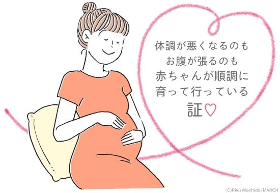 体調が悪くなるのは赤ちゃんが育っている証