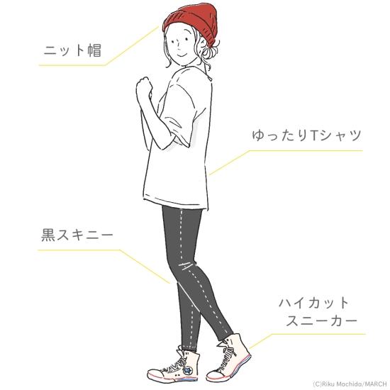 ゆったりTシャツ+黒スキニー+ハイカットスニーカー+ニット帽