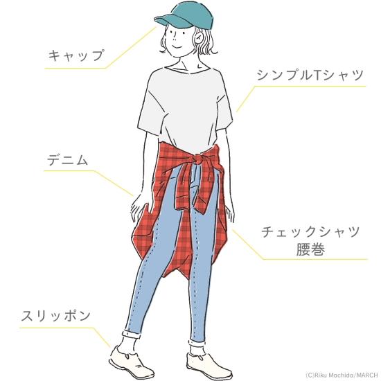 シンプルTシャツ+デニム+チェックシャツ腰巻+スリッポン+キャップ