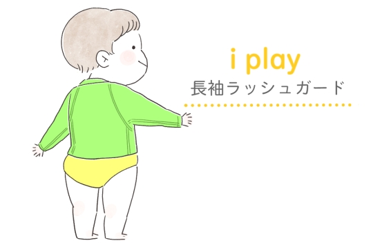 長袖ラッシュガード 951515