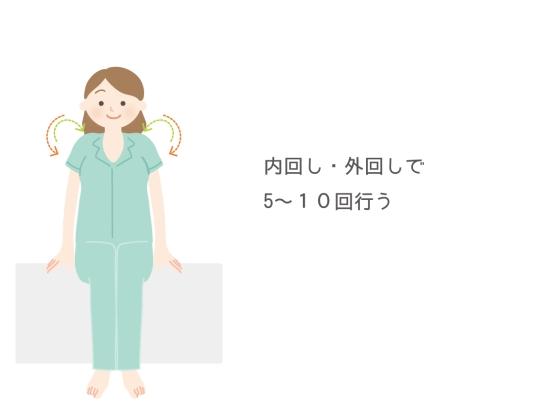 肩の運動10175