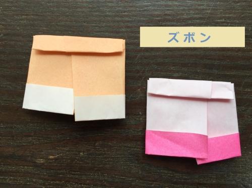 折り紙でズボンを折る手順