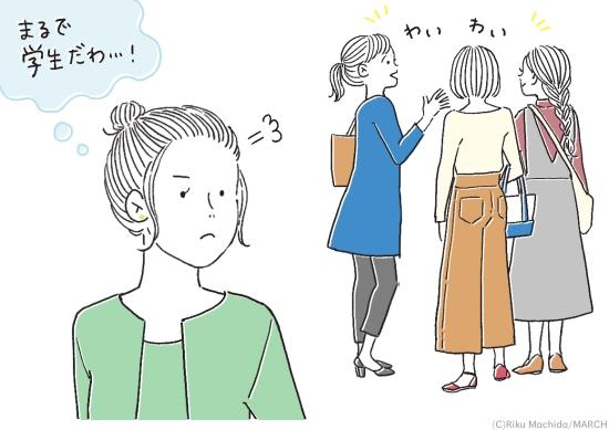 ママ友の種類1