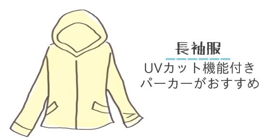 UV付きの長袖服がおすすめ