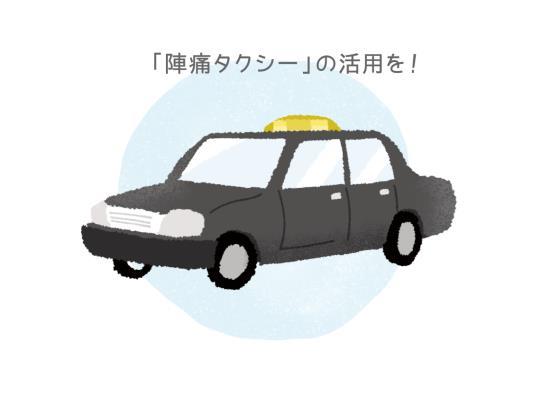 陣痛タクシー
