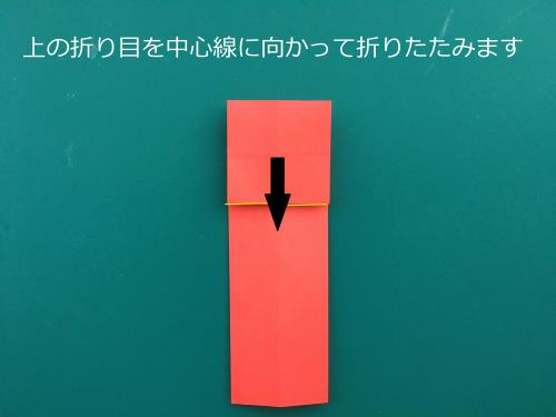 折り紙でフォークを折る手順画像